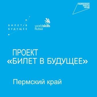 В рамках нацпроекта «Образование» запущена программа, помогающая определиться с профессией