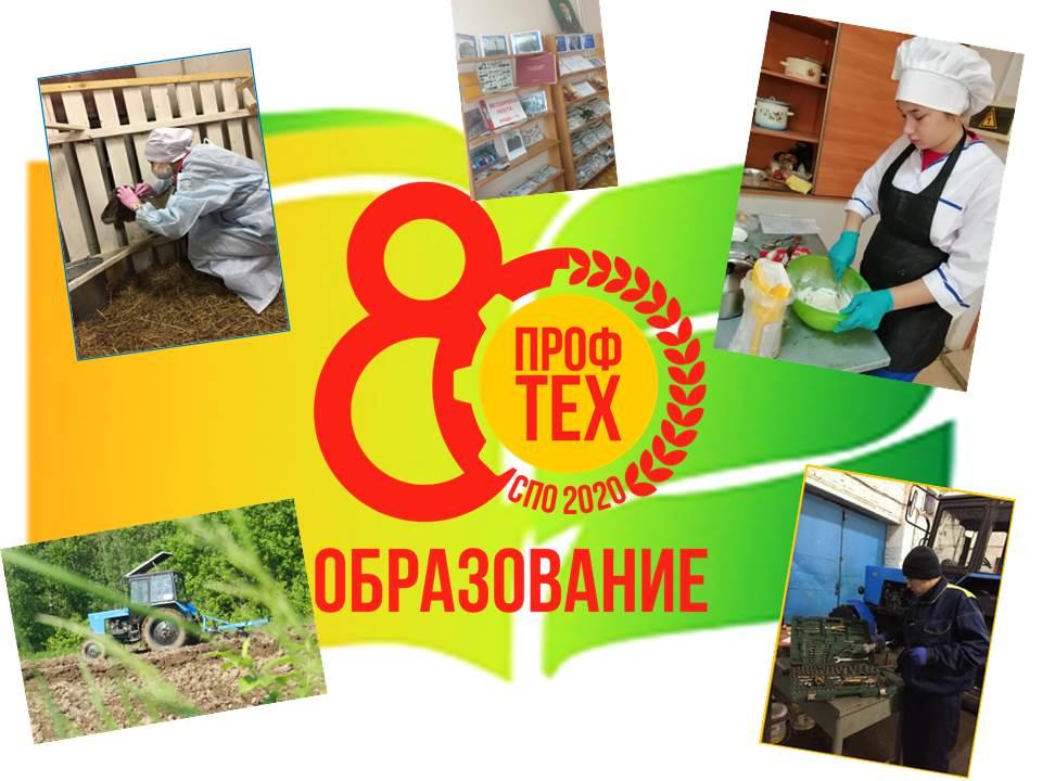 2 октября 2020 года наша страна отмечает 80-летний юбилей системы профессионально-технического образования.