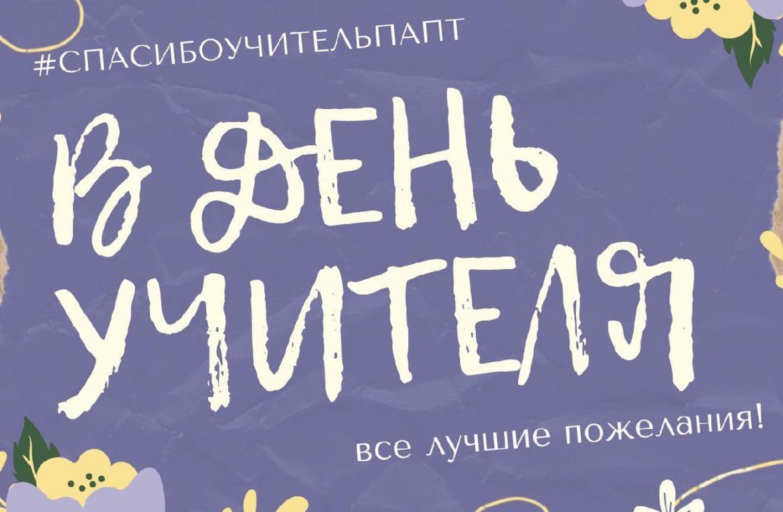 05.10.2020г. День учителя «Примите наши поздравления»
