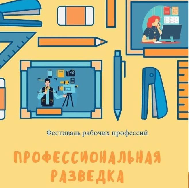 «Профессиональная разведка в «Точке кипения Пермь»