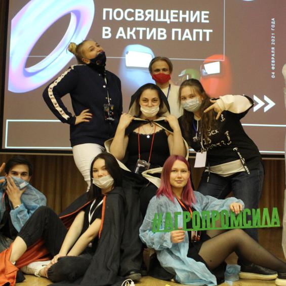 Посвящение в Студ. актив Пермского агропромышленного техникума