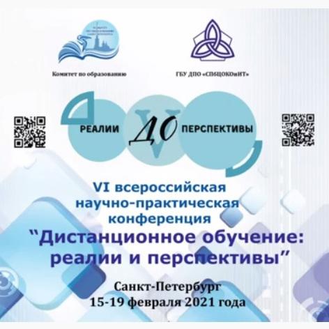 Участие в VI Всероссийской научно-практической конференции «Дистанционное обучение: реалии и перспективы»