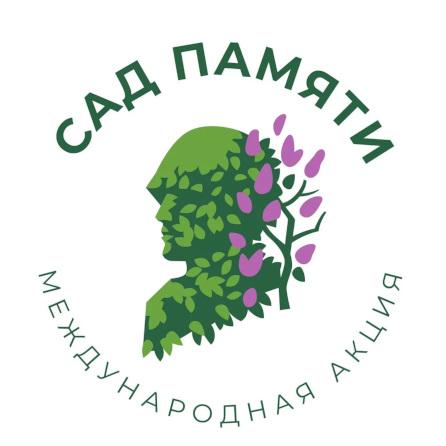 Сад  Памяти.