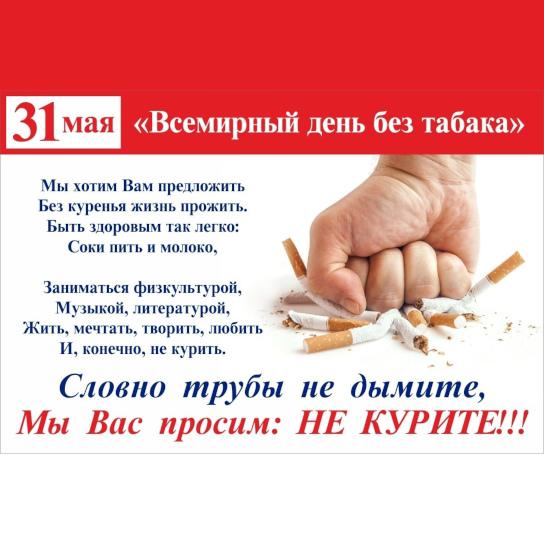 31.05.2021г. Всемирный день без табака