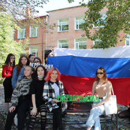 В Пермском агропромышленном техникуме отметили День России